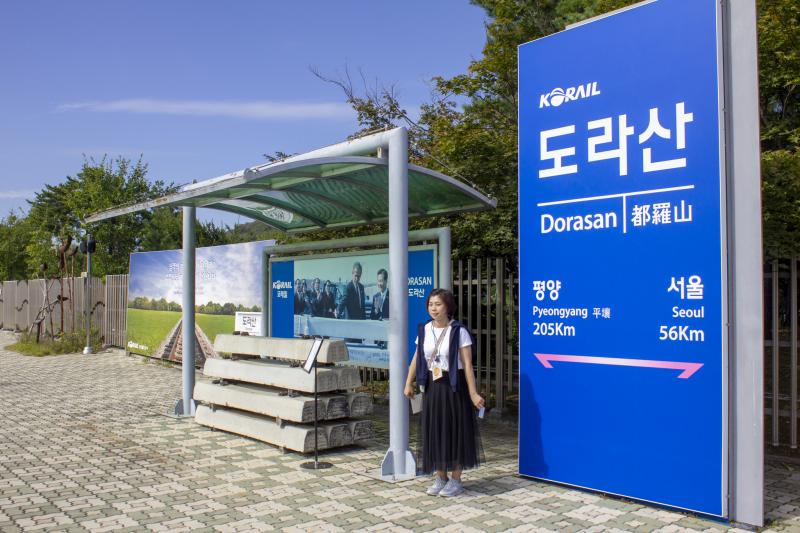 Dorasan Station in South Korea